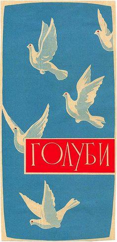 Vintage Russian Peace Doves matchbox label.