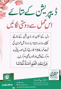 Hadith Quotes, Quran Quotes Love, Quran Quotes Inspirational, Islamic Love Quotes, Duaa Islam, Allah Islam, Islam Quran, Islamic Page, Islamic Dua