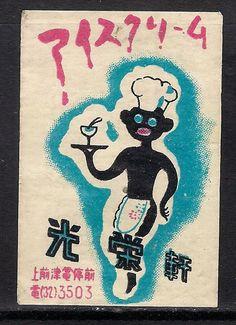 OLD MATCHBOX LABEL BOX SIZE JAPAN WAITER