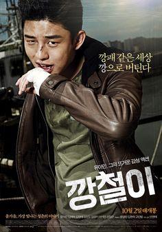 Ggang Chul Yi  - Tough As Iron -  깡철이 (2013) Korea