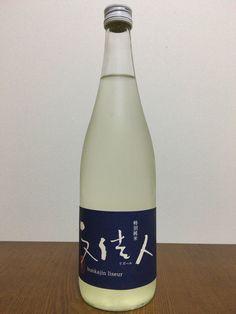 「文佳人(ブンカジン) 特別純米酒 リズール おりがらみ」は新政に似た酸味がある逸品 : 今日、日本酒のむ?
