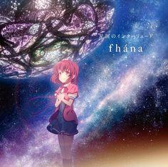 CD◇『星屑のインターリュード/fhana』(TVアニメ『天体のメソッド』EDテーマ)