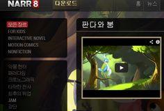 NARR8사가 제공하는 어린이를 위한 인터렉티브, 한국어 더빙 녹음  ( Another Korean trailer for NARR8 )