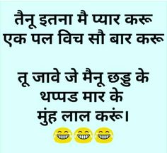 8 Best my sawal images in 2018 | Jokes quotes, Funny memes, Desi jokes