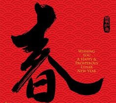 wishing you a happy & prosperous lunar new year. chinese seal wan shi ru yi translation: everything is going very smoothly. New Year Calligraphy, Chinese Calligraphy, Chinese New Year Design, Chinese Style, New York Poster, Chinese Festival, New Year Designs, Chinese Symbols, Year Of The Rat