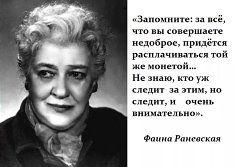 Фаина Раневская http://to-name.ru/biography/faina-ranevskaja.htm