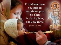 Famous Freemasons, Prayer For Family, Orthodox Christianity, Jesus Lives, Christian Faith, Christian Church, S Word, Life Advice, Confessions
