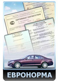Сертификация автомобилей