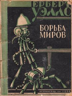 The War of the Worlds by H.G. Wells - Russian edition.  Published by Around The World in 1928.