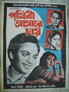 Prithivi Amare Chai Bengali Movie Online - Uttam Kumar, Mala Sinha, Asit Baran, Sandhyarani, Pahari Sanyal, Manju Dey and Chhabi Biswas. Directed by Niren Lahiri. Music by Nachiketa Ghosh. 1957 [U] ENGLISH SUBTITLE Prithivi Amarey Chai
