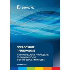 Справочное Приложение по ДЭНС - обновленное издание 2015 года. 8(343)206-49-26, ДЭНАС-Центр, Екатеринбург
