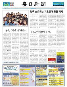 2013년 5월 21일 화요일 매일신문 1면
