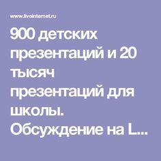 900 детских презентаций и 20 тысяч презентаций для школы. Обсуждение на LiveInternet - Российский Сервис Онлайн-Дневников