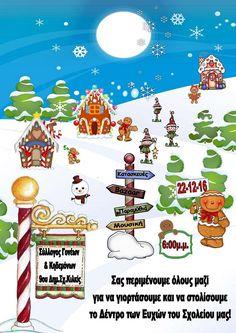 ΓΝΩΜΗ ΚΙΛΚΙΣ ΠΑΙΟΝΙΑΣ: Χριστουγεννιάτικη εκδήλωση στο 9ο Δημοτικό Σχολείο...