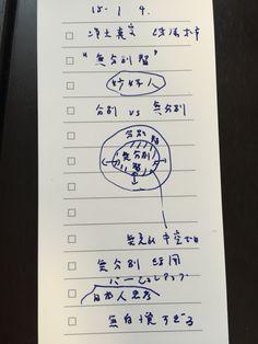 NHKの番組から。日本人論特集。無分別智というのが面白い。