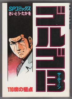 GOLGO 13 BOOK #58 by Takao Saito. Softback with Dust Jacket, As New (NM using comic book grading): includes the paper inserts and bookmark, 1982, Japanese Import, $30