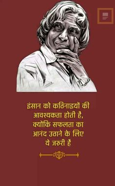 Apj Quotes, Hindi Quotes On Life, Truth Quotes, Best Quotes, Motivational Quotes, Life Quotes, Morning Greetings Quotes, Good Morning Quotes, Suvichar In Hindi