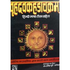 Astrology Books (ज्योतिष पुस्तकें) | Buy Astrology Books at Best Prices | Page 16 Astrology Books, Cursed Child Book