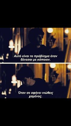 New Quotes, Movie Quotes, Life Quotes, Writing Photos, Greek Quotes, Annie, Bff, I Love You, My Life