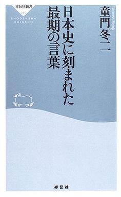 日本史に刻まれた最期の言葉 (祥伝社新書)   童門 冬二 読了:2017年12月10日