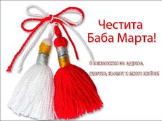 of March - Grandmother Marta, traditional Bulgarian custom (Baba Marta) Baba Marta, 8 Martie, Blooming Trees, Bulgarian, My Heritage, Art For Kids, My Heart, Cool Photos, Traditional
