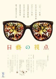 CBCNET EVENT » 卒展に行こう!卒展情報 2012 パート2