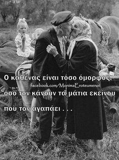 Πραγματικη αγαπη Smart Quotes, Love Quotes, Inspirational Quotes, Cool Words, Wise Words, Feeling Loved Quotes, Funny Greek Quotes, Greek Words, Special Quotes