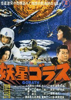 妖星ゴラス / Gorath (1962)
