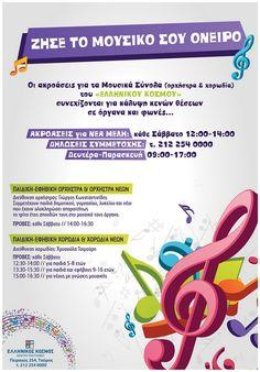Μουσικά σύνολα «Ελληνικού Κόσμου» Events, Shopping