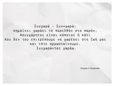 Perfect People, Greek Quotes, Say Something, Meaningful Quotes, Poetry, Sayings, Reading, Words, Deep