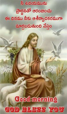 Telugu Latest Good Morning Quotations Best Pictures Jesus Quotes