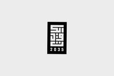 Arabic Typography 03 on Behance Typo Logo Design, Branding Design, Corporate Branding, Corporate Design, Logo Branding, Brand Identity, Arab Logo, Logo Simple, Design Minimalista