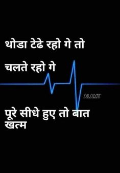 Damn ittttt its killing me Ispirational Quotes, Funny Quotes In Hindi, Hindi Quotes Images, Gita Quotes, Motivational Quotes In Hindi, Status Quotes, True Quotes, Social Quotes, Karma Quotes