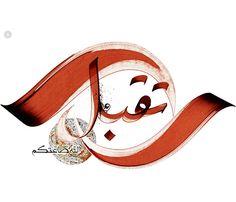 DesertRose///Arabic calligraphy - on Behance