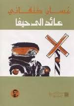 تحميل وقراءة أونلاين رواية عائد الى حيفا pdf مجانا تأليف غسان كنفاني   موقع مقهي الكتب.