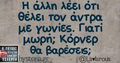 Η άλλη λέει ότι θέλει Funny Quotes, Funny Memes, Jokes, Funny Greek, Greek Quotes, Sarcasm, Wise Words, Have Fun, Funny Pictures