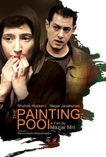 The Painting Pool The Painting Pool Persian: حوض نقاشی‎‎,