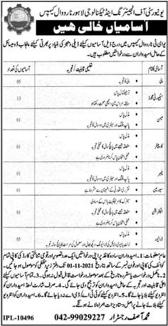 UET Narowal Jobs 2021 for Security Guard-Electrician