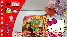 Свинка Пеппа, Хелло Китти и Лунтик слушают чтение книги Маша и Медведь /...