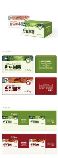 포트폴리오 전체 보기 | 라우드소싱 Food Packaging Design, Packaging Design Inspiration, Cosmetic Packaging, Box Packaging, Box Design, Branding, Layout, Restaurant, Packaging