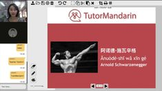 """""""Arnold Schwarzenegger"""" - Chinese Word of the Day   TutorMandarin #ArnoldSchwarzenegger #bodybuilder #activist #fighter #learnchinese #dailyvocabs #Mandarin #studymandarin #chineselanguage #freechinese #chinesevidoes #chinesecharacters #Language #Education"""