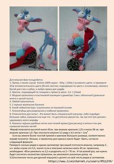 139031813_Zhiraf_Georgiy_2 (447x641, 179Kb) Crochet Doll Pattern, Crochet Dolls, Crochet Patterns, Russian Crochet, Wtf Fun Facts, Handmade Toys, Smurfs, Knitting, Sewing