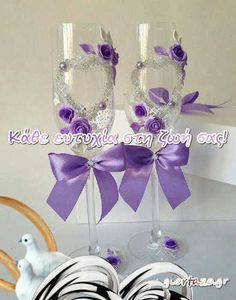 Ευχές Γάμου Wine Glass, Tableware, Dinnerware, Tablewares, Dishes, Place Settings, Wine Bottles