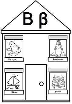 Σπιτάκια με το αρχικό γράμμα του ονόματος των παιδιών.   Μπορούμε να φτιάξουμε μια μικρή ιστορία για κάθε παιδί με τις λεξούλες που θα μας... Greek Alphabet, Greek Language, Kid Desk, Literacy, Gallery Wall, Diagram, Letters, Activities, Learning