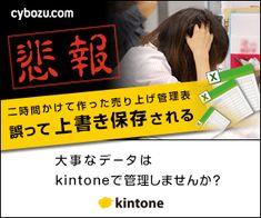 悲報 二時間かけて作った売り上げ管理表 誤って上書き保存される kintoneのバナーデザイン