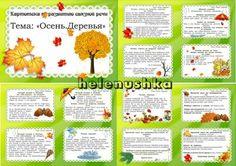Картотека по развитию связной речи. Тема: «Осень.Деревья» - Папки передвижки, родительский уголок - Оформление детского сада - Скачать бесплатно - Детский портал Leon4ik.Все для Детского сада.