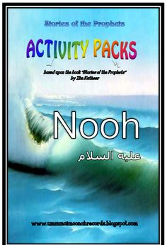 Umm Maimoonah's Journal: Stories of the Prophets - Nooh عليه السلام‎ Activity Pack!