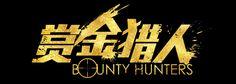 #ActorLeeMinHo #Korean #Actor #Hallystar #LeeMinHo #李敏鎬  #MOVIE #电影  #BountyHunters  #赏金猎人  in #CHINA #中国 #Cinema #电影院  on 2016 June 08 (Wed)  as Website Header of #Beijing International #Film #Festival  #BJIFF #北京国际电影节     [http://www.bjiff.com/]    19  April 2016 (Tuesday)     THIS Post: 19 April 2016 (Tuesday)
