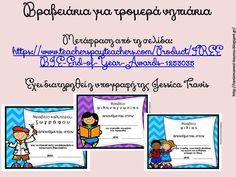 Βραβειάκια για τρομερά Νηπιάκια (για το τέλος της σχολικής χρονιάς) - μέρος…