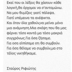 Μα στο τέλος νικηθήκαμε... Smart Quotes, Love Quotes, Greek Quotes, So True, Favorite Quotes, Psychology, Literature, Poems, How Are You Feeling